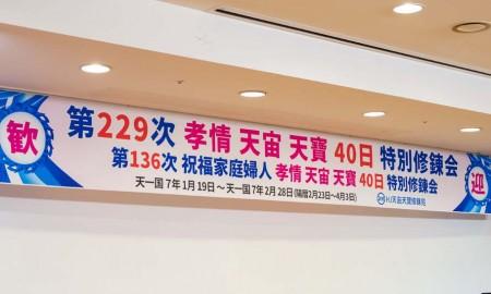 第229屆 孝情天宙天寶40日修錬 / 第136屆 祝福家庭婦人40日修錬