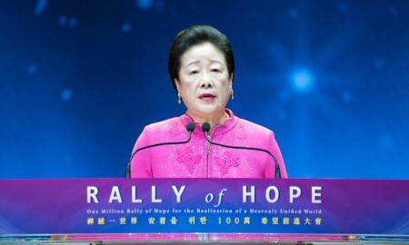 第二屆「神統一世界安着百萬希望前進大會」特別演講