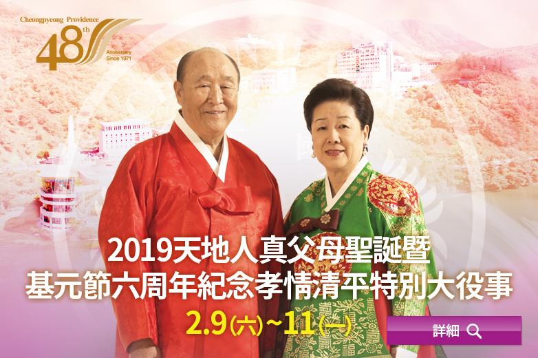2019天地人真父母聖誕暨基元節六周年紀念 孝情清平特別大役事