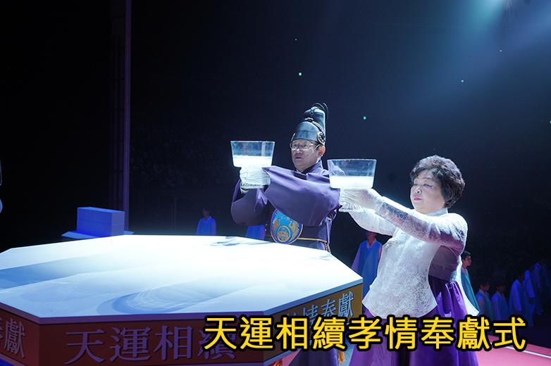 2021天地人真父母聖婚記念暨春季孝情天寶特別大役事