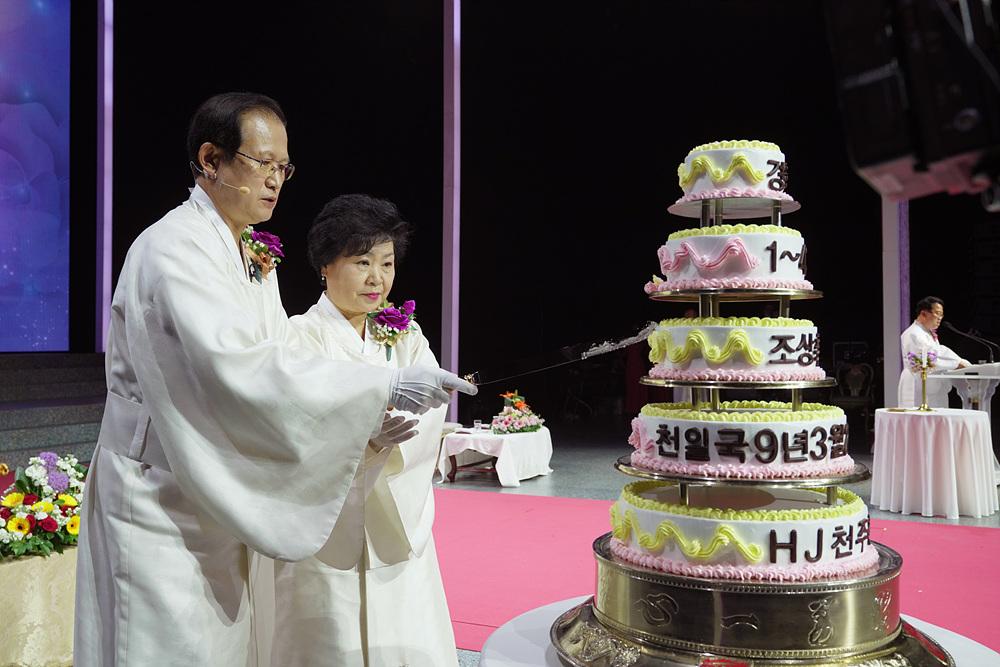 2021 참부모님 천주성혼 61주년 기념 효정 천보특별대역사