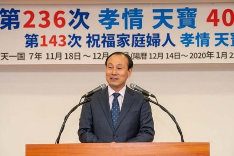 【 개회식 】제236차(143차축복가정부인) HJ천보40일 특별수련회
