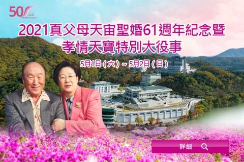 2021真父母天宙聖婚61週年紀念暨孝情天寶特別大役事