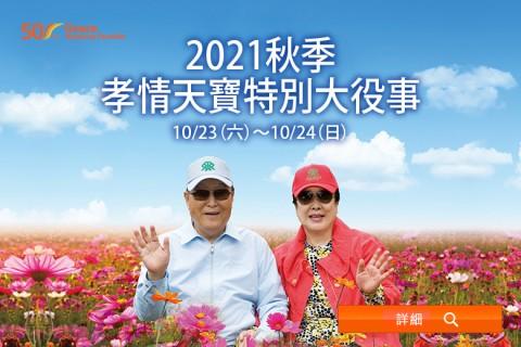 「2021秋季孝情天寶特別大役事」公告 / 天寶攝理50週年紀念第二屆系列大賽