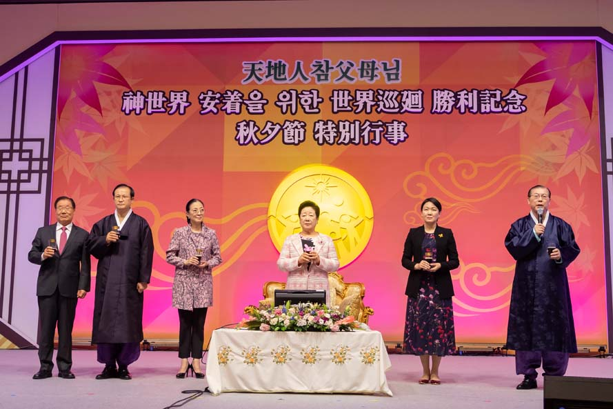 天地人真父母世界巡迴勝利紀念 中秋特別活動
