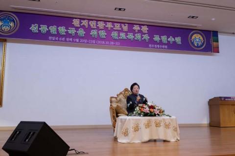 天地人真父母主管神統一韓國·元老牧會者特別修鍊會